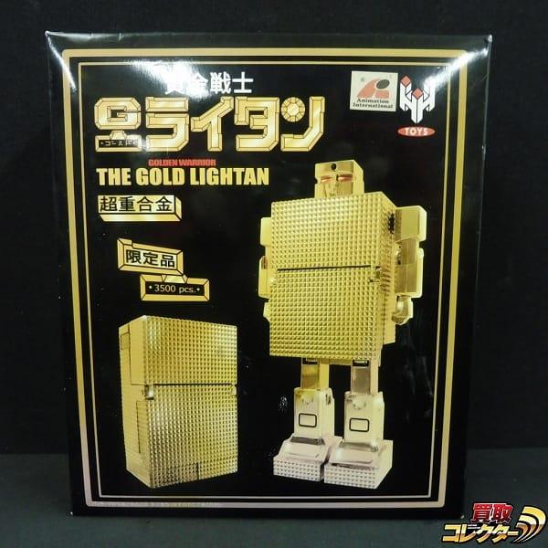 超重合金 黄金戦士 ゴールドライタン 限定 3500体 / 香港