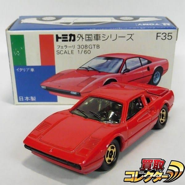 トミカ 青箱 F35 フェラーリ 308GTB 赤 メッキシート 日本製