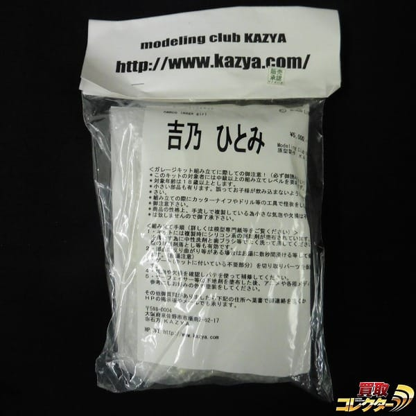 KAZYA 1/7 レジン ナコムイメージガール 吉乃ひとみ