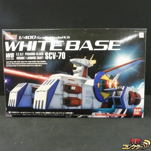 ガンダムコレクション 1/400 ホワイトベース / 機動戦士ガンダム
