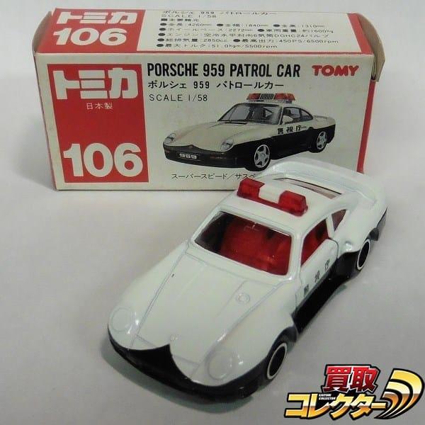 トミカ 赤箱 106 ポルシェ 959 パトロールカー パトカー 日本製