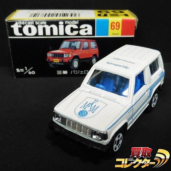 河口湖自動車博物館特注 トミカ 三菱 パジェロ 日本製 黒箱