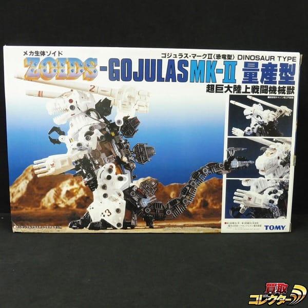 ZOIDS 超巨大陸上戦闘機械獣 ゴジュラス Mk-II 量産型 恐竜型