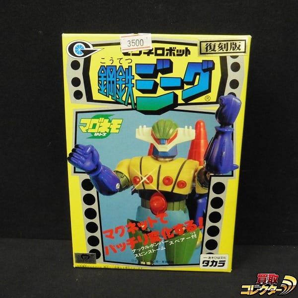 タカラ 復刻版 マグネモ マグネロボット 鋼鉄ジーグ / 超合金 東映