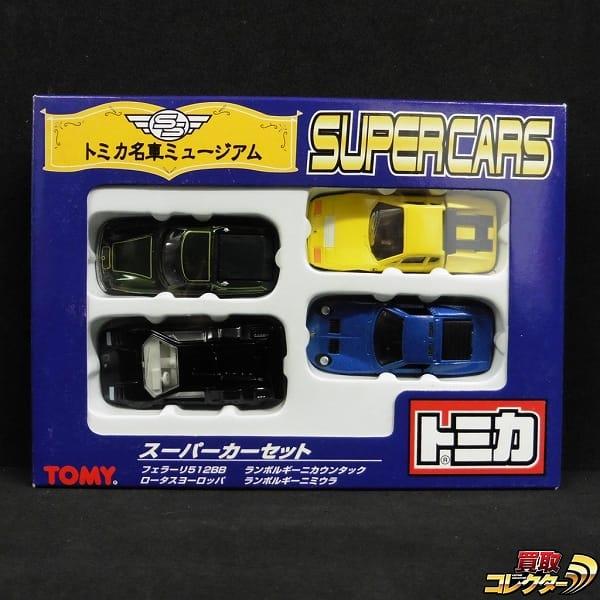 トミカ名車ミュージアム スーパーカーセット フェラーリ512BB 他