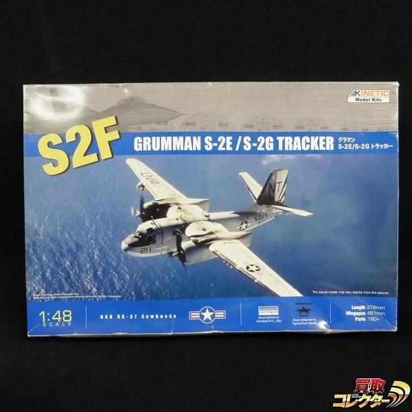 キネティック 1/48 グラマン S-2E/S-2G トラッカー / アメリカ