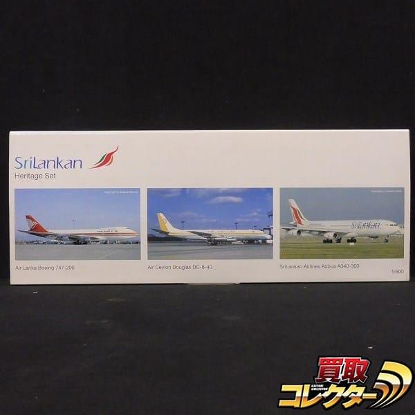 1/500 A340-300 スリランカ航空 DC-8-40 セイロンダグラス