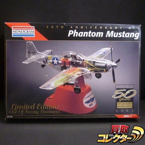 モノグラム 1/32 ファントムマスタング 50周年記念キット P-51