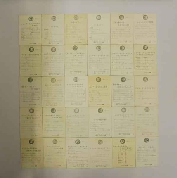カルビー 当時 旧 仮面ライダー カード 123-155 30枚 セミコンプ_2