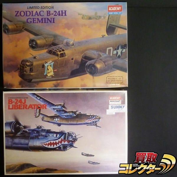 アカデミー 1/72 B-24J リベレーター B-24H ZODIAC ジェミニ