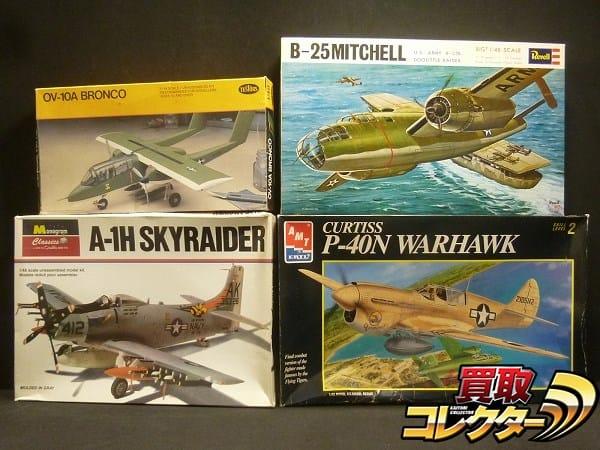 1/48 レベル B-25 テスター OV-10A モノグラム A-1H 他 プラモ