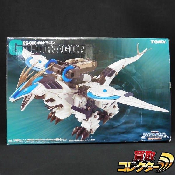 ZOIDS GZ-018 ギルドラゴン /機獣創世記ゾイドジェネシス