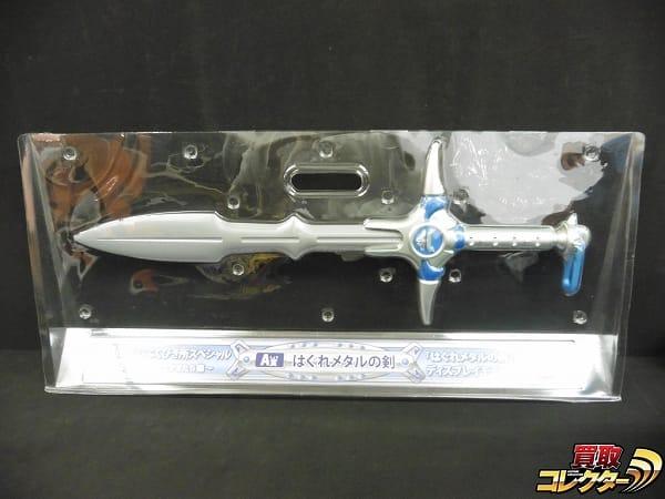 ドラクエ ふくびき所 スペシャル A賞 はぐれメタルの剣