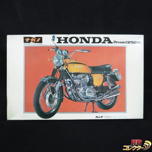 ナガノ 1/8 ホンダ ドリーム CB750 FOUR / バイク プラモ
