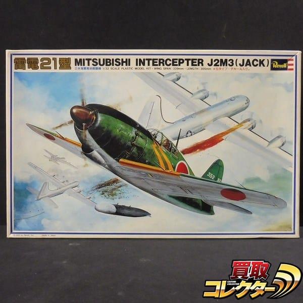 レベル タカラ 1/32 雷電 21型 日本海軍局地戦闘機 J2M3 JACK