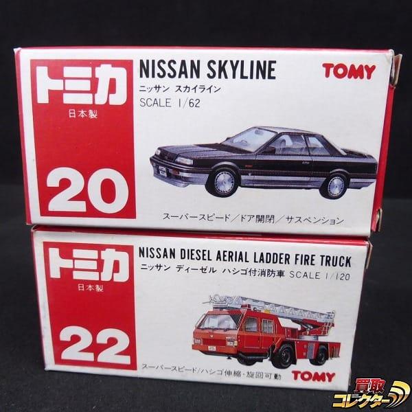 トミカ 赤箱 日本製 まとめて スカイライン ディーゼル消防車