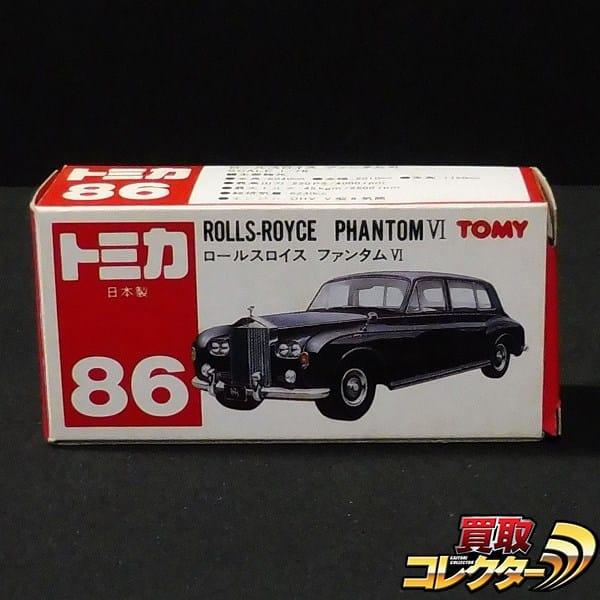 トミカ 赤箱 NO.86 ロールスロイス ファンタム VI TOMY 日本製