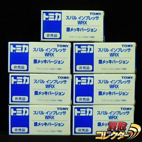 トミカ スバル インプレッサ WRX 銀メッキバージョン 7個 非売品