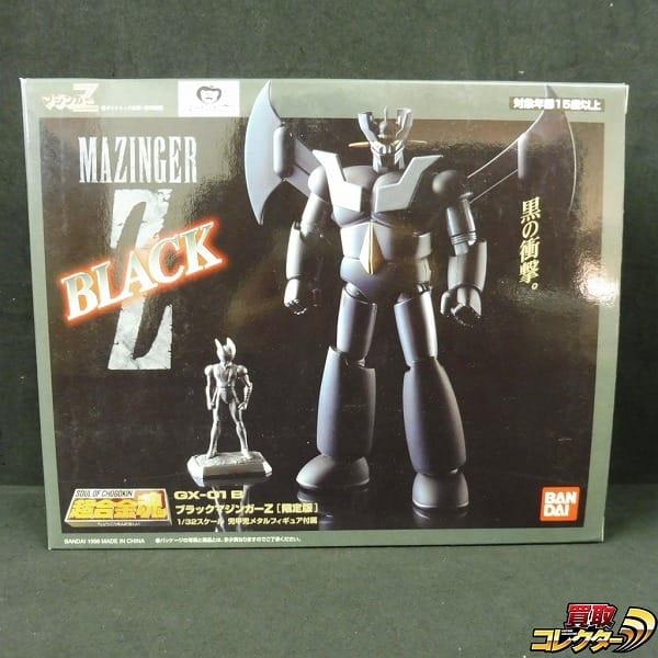 超合金魂 GX-01B ブラックマジンガーZ 限定版 / MAZINGER Z