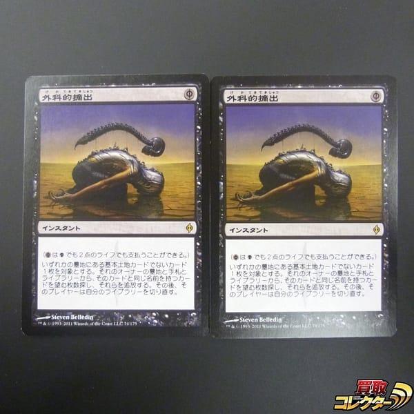 MTG 外科的摘出 Surgical Extraction 日本語 2枚 黒 NPH レア