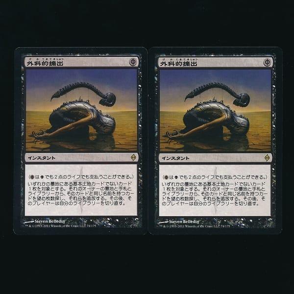 MTG 外科的摘出 Surgical Extraction 日本語 2枚 黒 NPH レア_3