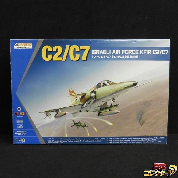 キネティック 1/48 クフィル C2/C7 イスラエル空軍 戦闘機