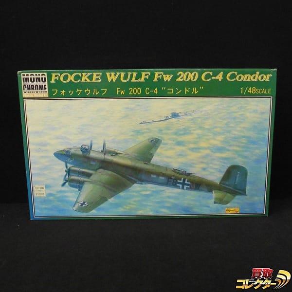 モノクローム 1/48 フォッケウルフ Fw 200 C-4 コンドル