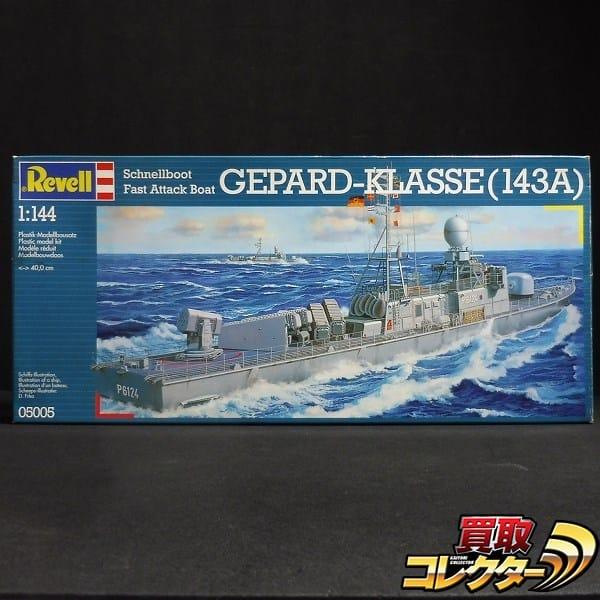 レベル 1/144 ドイツ ゲパルト級 ミサイル艇 143A型 高速艇