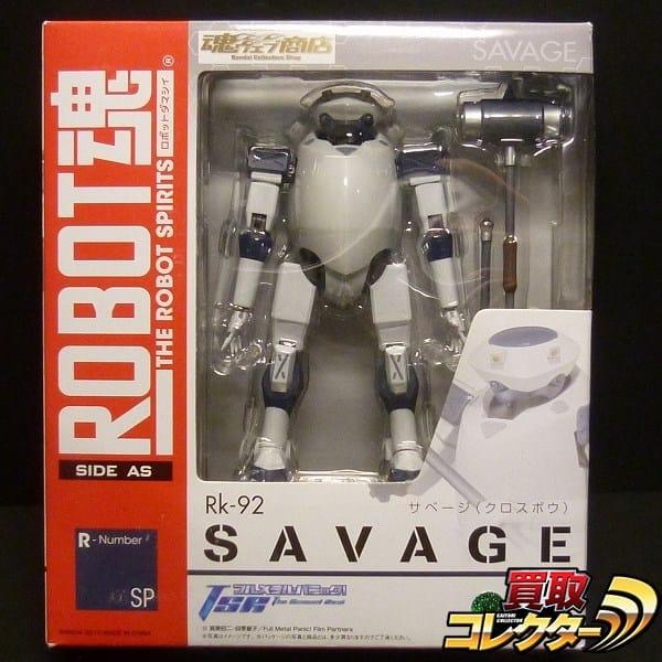 魂ウェブ限定 ROBOT魂 サベージ クロスボウ フルメタルパニック
