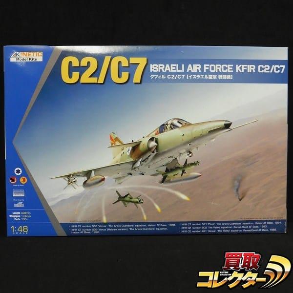 キネティック 1/48 クフィル C2/C7 イスラエル空軍戦闘機