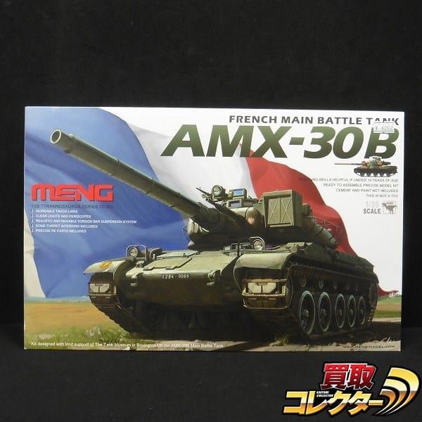 MENG モンモデル 1/35 AMX-30B フランス 主力戦車
