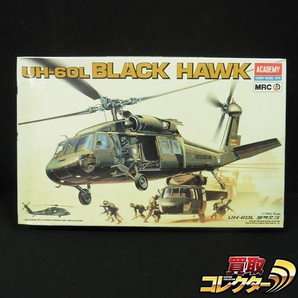 アカデミー 1/35 シコルスキー UH-60L ブラックホーク