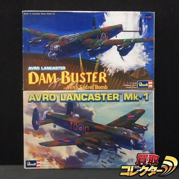グンゼ レベル 1/72 アブロ ランカスター Mk.1 ダムバスター