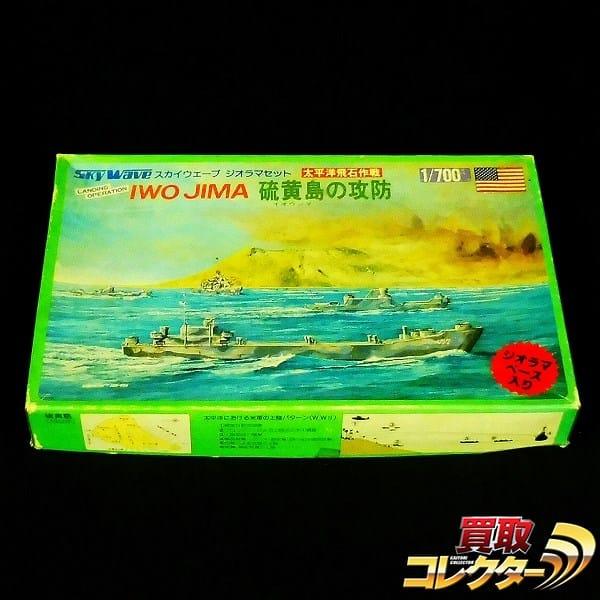 スカイウェーブ 1/700 ジオラマセット 太平洋飛石作戦 硫黄島の攻防
