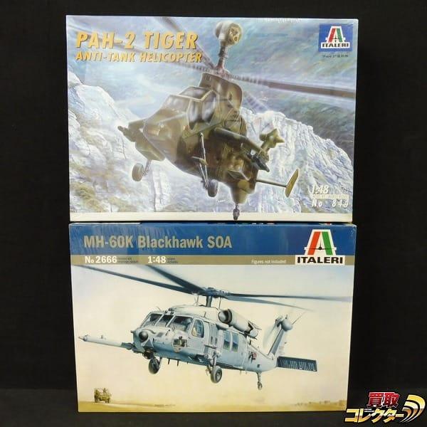 イタレリ 1/48 MH-60KブラックホークS0A PAH-2ティガー 直昇機