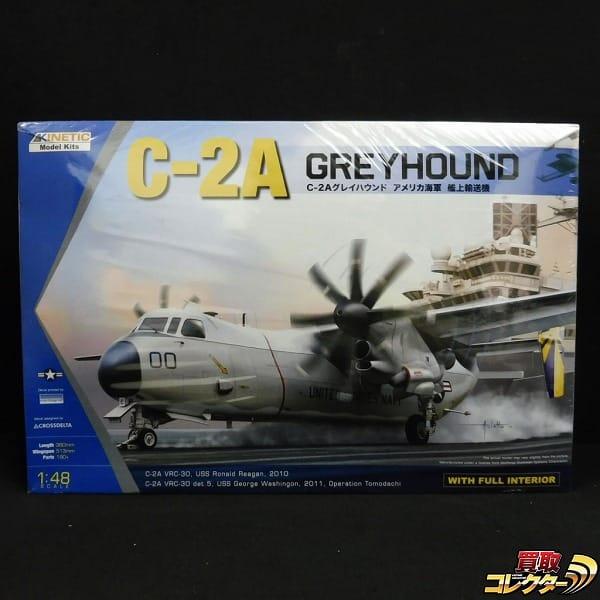 キネティック 1/48 C-2Aグレイハウンド アメリカ海軍 艦上輸送機