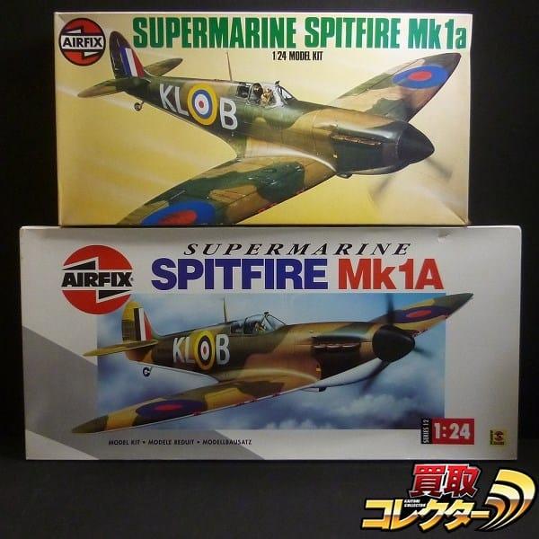 エアフィックス 1/24 スピットファイア Mk.1A モーターライズ