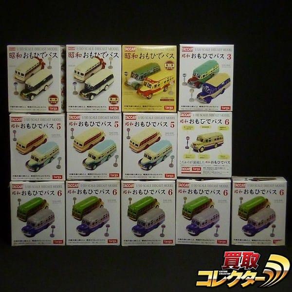 タッカー TACCAR 昭和おもひでバス 6 全6種 山江村 千葉交通 他