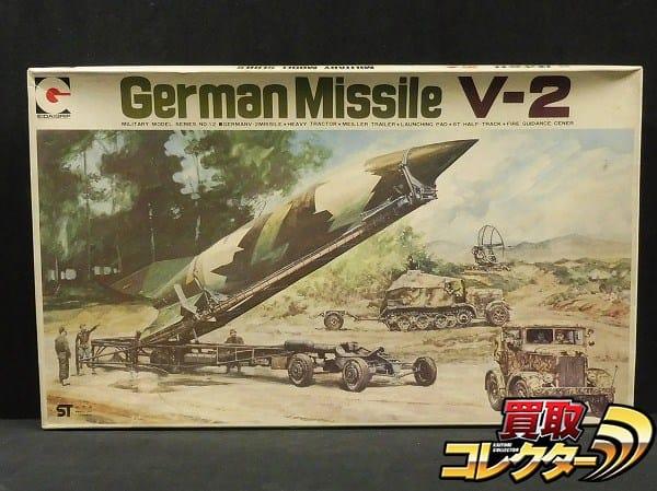 永大 エーダイグリップ V-2号 ジャーマンミサイル / V2ロケット