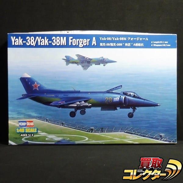 ホビーボス 1/48 ヤコブレフ Yak-38 / Yak-38M フォージャー A