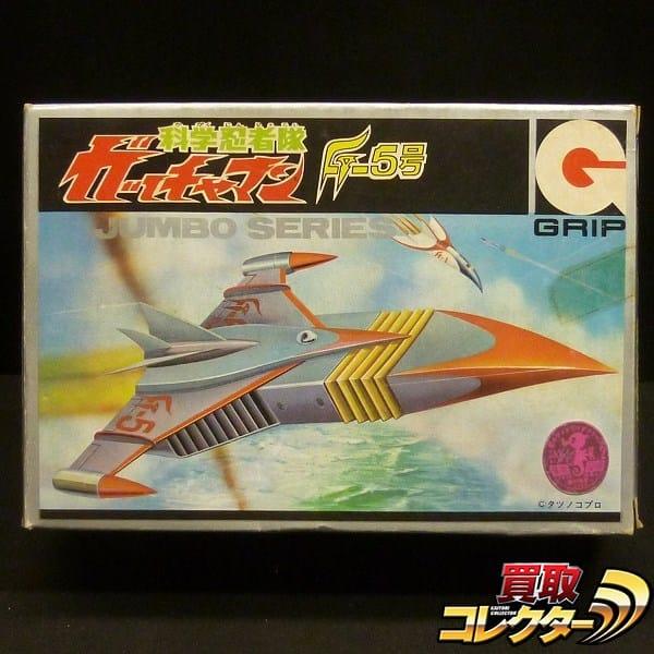 永大グリップ 当時 ガッチャマン F-5号 ゴッドフェニックス
