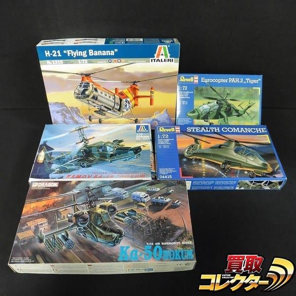 1/72 軍用ヘリ レベル PAH.2 イタレリ H-21 ドラゴン Ka-50他