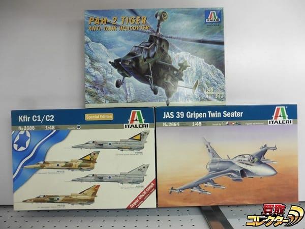 イタレリ 1/48 JAS 39 グリペン クフィル C1/C2 PAH-2 タイガー