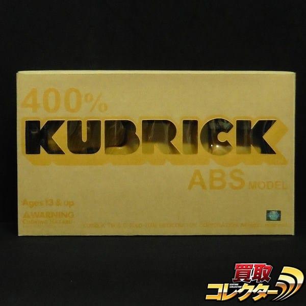 メディコムトイ KUBRICK 400% ABSモデル 黄 / イエロー