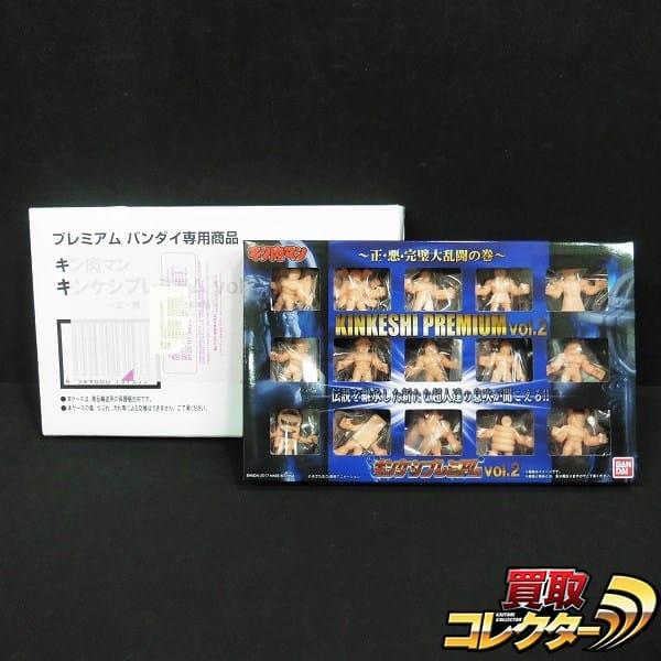 キン肉マン キンケシプレミアム vol.2 正・悪・完壁大乱闘の巻