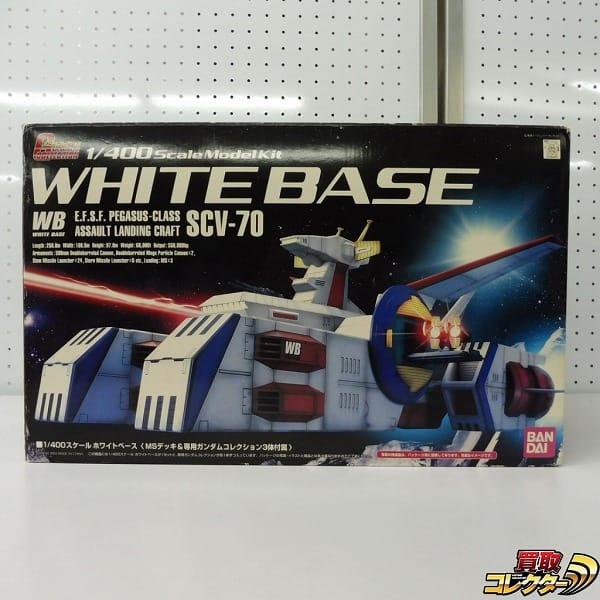 ガンダムコレクション 1/400 ホワイトベース WB SCV-70