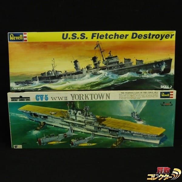 レベル 1/480 ヨークタウン 1/306 アメリカ海軍駆逐艦フレッチャー