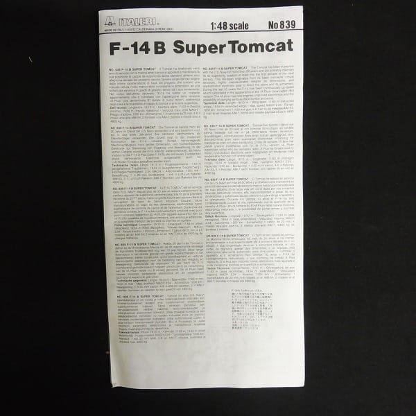 1/48 イタレリ F-14B モノグラム F-8 A-4E フジミ TA-4F_2