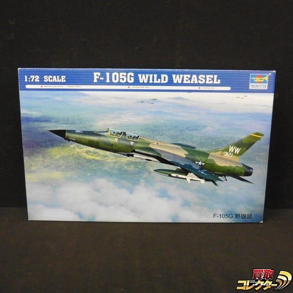 トランぺッター 1/72 F-105G ワイルドウィーゼル プラモ