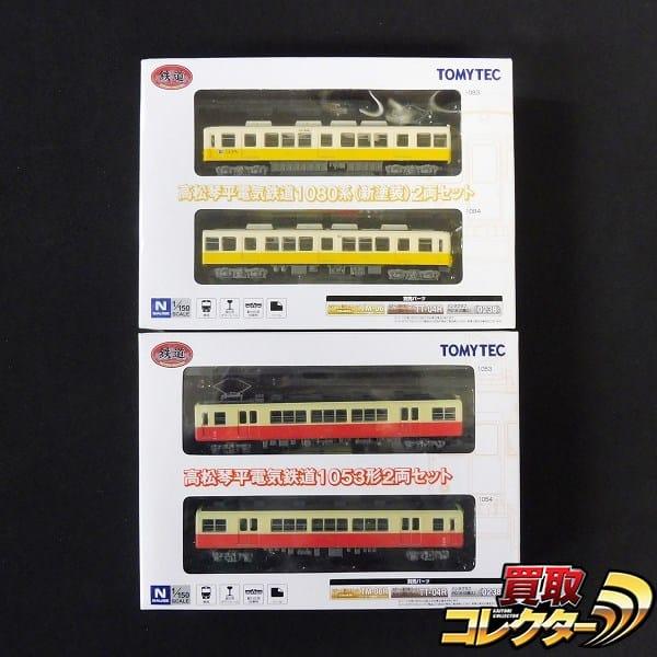 鉄道コレクション 高松琴平電気鉄道 1053形 1080系 各2両セット